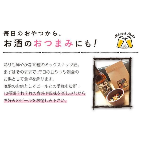 ミックスナッツ ココナッツ以外無塩 無添加 300g おつまみ おやつ お土産に|hakobunet|03