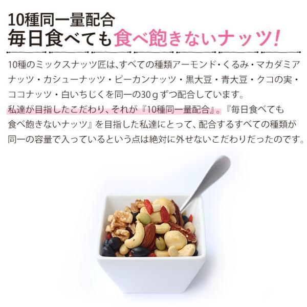 ミックスナッツ ココナッツ以外無塩 無添加 300g おつまみ おやつ お土産に|hakobunet|05