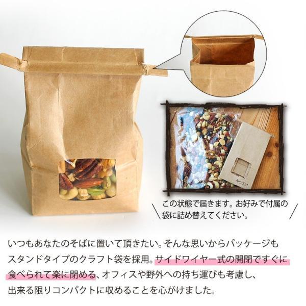 ミックスナッツ ココナッツ以外無塩 無添加 300g おつまみ おやつ お土産に|hakobunet|06