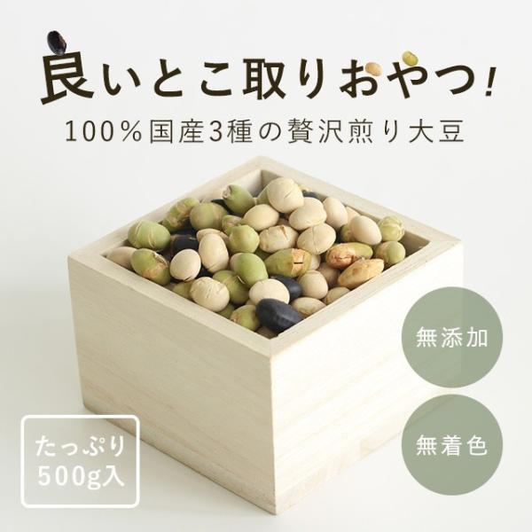 煎り大豆 大豆 国産 無添加 3種 500g ポッキリ 1000円 おやつやおつまみに|hakobunet