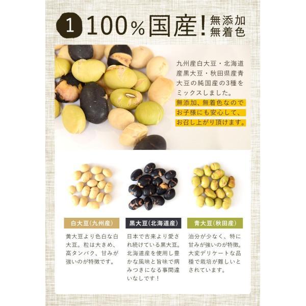 煎り大豆 大豆 国産 無添加 3種 500g ポッキリ 1000円 おやつやおつまみに|hakobunet|02