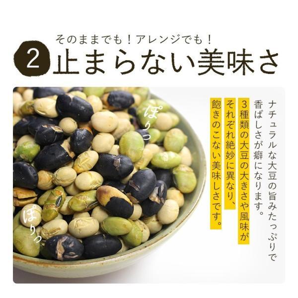 煎り大豆 大豆 国産 無添加 3種 500g ポッキリ 1000円 おやつやおつまみに|hakobunet|03