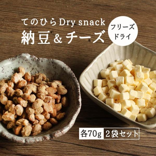 フリーズドライ チーズ 納豆 選べる チーズおつまみ ノンフライ おやつ おつまみ 70g×2袋 送料無料