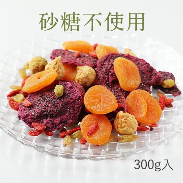 5種ドライフルーツ ミックス 砂糖不使用 300g いちじく アプリコット ドラゴンフルーツ レーズン クコの実 送料無料 お中元