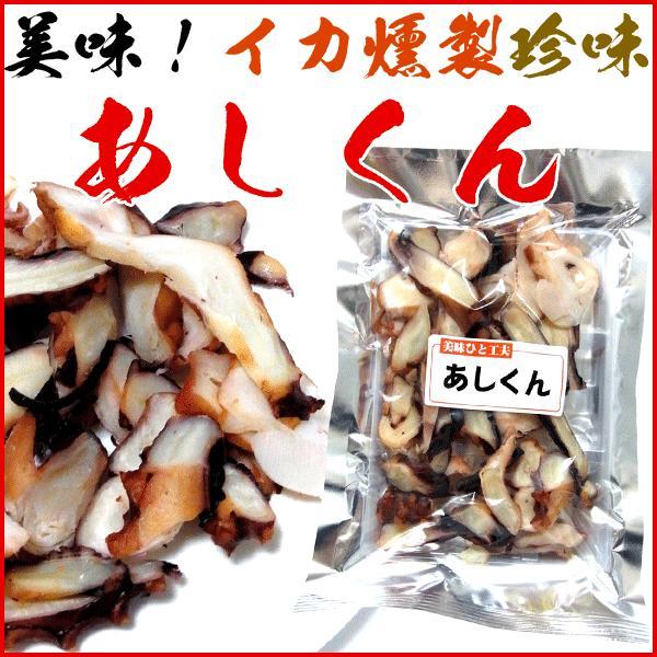 するめいか いか珍味 燻製 おつまみ) 燻製イカ珍味 あしくん 87g|hakodate-e-kombu