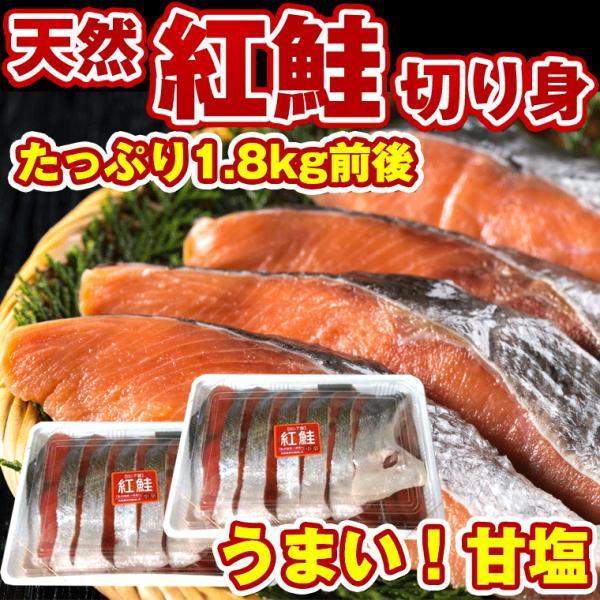 お歳暮 ギフト 鮭 切り身 サケ 半身) 紅鮭(ベニサケ)半身 切り身パック 1.8kg(900g詰め×2ヶ) (一切れ約80g×22切れ前後)頭、尾ナシ(お歳暮|hakodate-e-kombu
