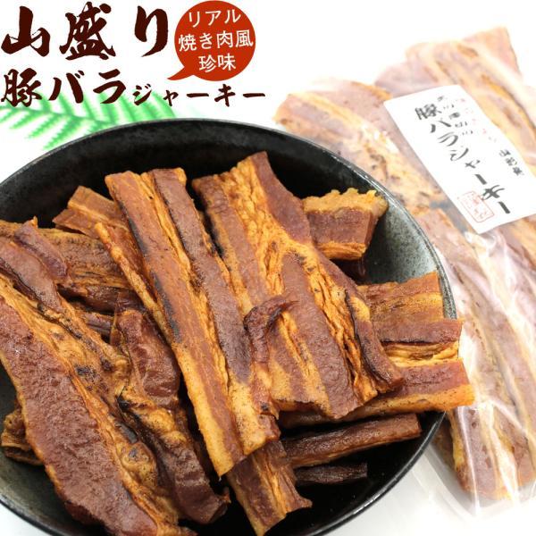 豚バラジャーキー ポークジャーキー 豚肉 わけあり) 豚バラ肉 炙りジャーキー お徳用 300g 大きさ不揃い 肉 訳あり 焼肉珍味 メール便 送料無料 ポイント消化