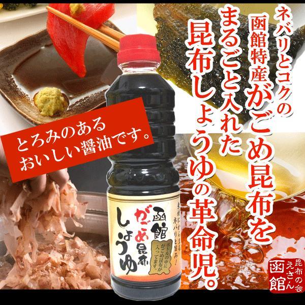 昆布醤油 だし醤油 がごめ昆布醤油 500ml とろみ醤油 ボトルにがごめ昆布入 昆布醤油 だし醤油
