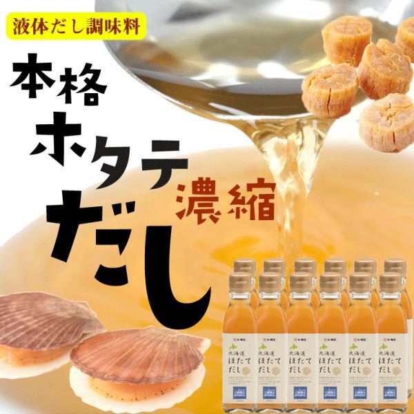 送料無料 ホタテ貝 濃縮だし) 北海道ほたてだし 液体200ml×12本 北海道産 ほたて貝柱 使用(濃縮タイプ だしの素) 中華料理 鍋 味噌汁 チャーハン|hakodate-e-kombu