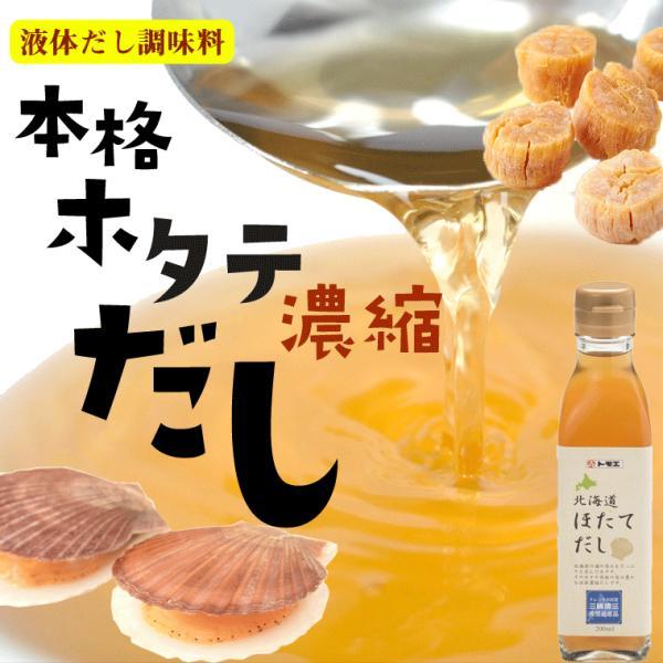 ホタテ貝 濃縮だし) 北海道ほたてだし ほたて貝柱の旨味 液体200ml 北海道産ホタテ(濃縮タイプ だしの素) 中華料理 鍋 味噌汁 チャーハン