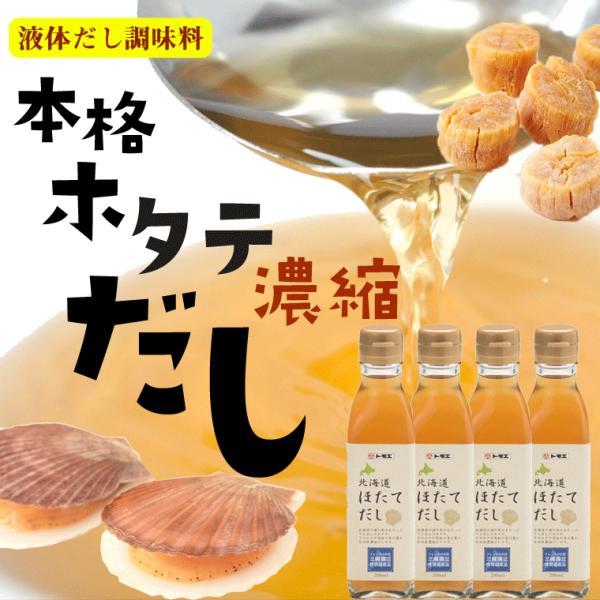 送料無料 ホタテ貝 濃縮だし) 北海道ほたてだし 液体200ml×4本 北海道産 ほたて貝柱 使用(濃縮タイプ だしの素) 中華料理 鍋 味噌汁 チャーハン|hakodate-e-kombu