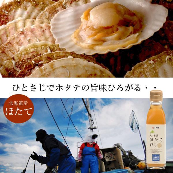 送料無料 ホタテ貝 濃縮だし) 北海道ほたてだし 液体200ml×4本 北海道産 ほたて貝柱 使用(濃縮タイプ だしの素) 中華料理 鍋 味噌汁 チャーハン|hakodate-e-kombu|05