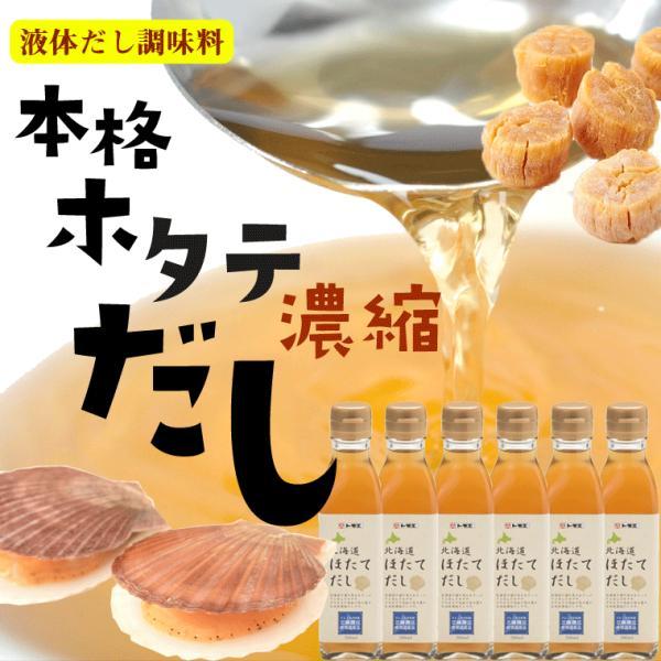 送料無料 ホタテ貝 濃縮だし) 北海道ほたてだし 液体200ml×6本 北海道産 ほたて貝柱 使用(濃縮タイプ だしの素) 中華料理 鍋 味噌汁 チャーハン|hakodate-e-kombu