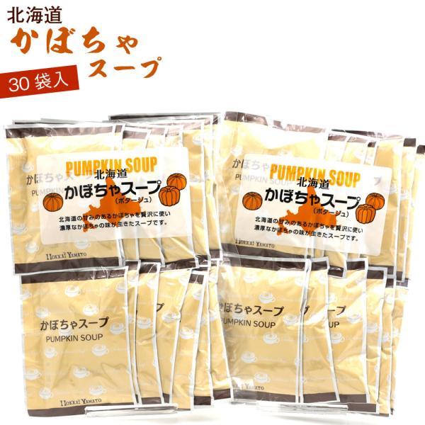かぼちゃスープ 業務用 即席 かぼちゃパウダー 30袋 (30杯分) かぼちゃ ポタージュ クリーミーな 北海道産かぼちゃのスープ パンプキンスープ メール便 送料無料
