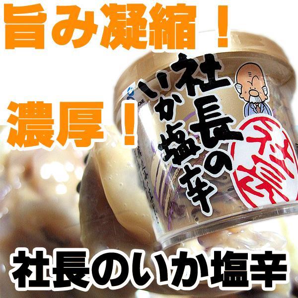 塩辛、イカの塩辛 お取り寄せ)函館 社長のいか塩辛180g (社長のいか塩辛 hakodate-e-kombu