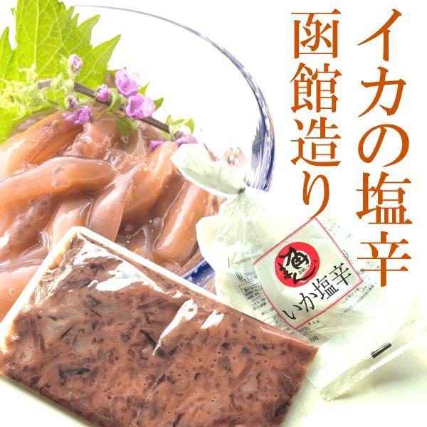 塩辛、イカの塩辛 お取り寄せ )函館カクマンのイカ塩辛300g|hakodate-e-kombu