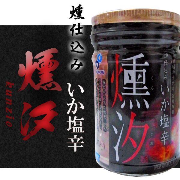 塩辛、イカの塩辛 お取り寄せ 函館)いか塩辛 燻汐 燻製仕込み140g|hakodate-e-kombu