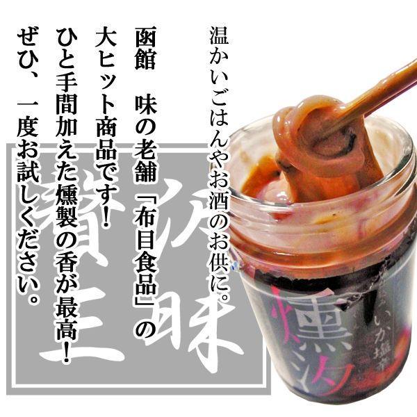 塩辛、イカの塩辛 お取り寄せ 函館)いか塩辛 燻汐 燻製仕込み140g|hakodate-e-kombu|04