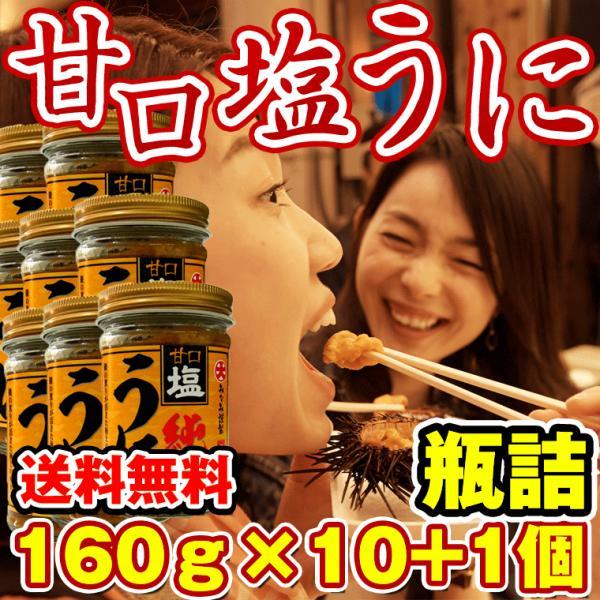 ウニ うに 訳あり 送料無料) 塩うに 160g×10+1個 ウニ 瓶詰め 北海道函館製造 生うに食感(高品質チリ産生うに使用) urchin|hakodate-e-kombu