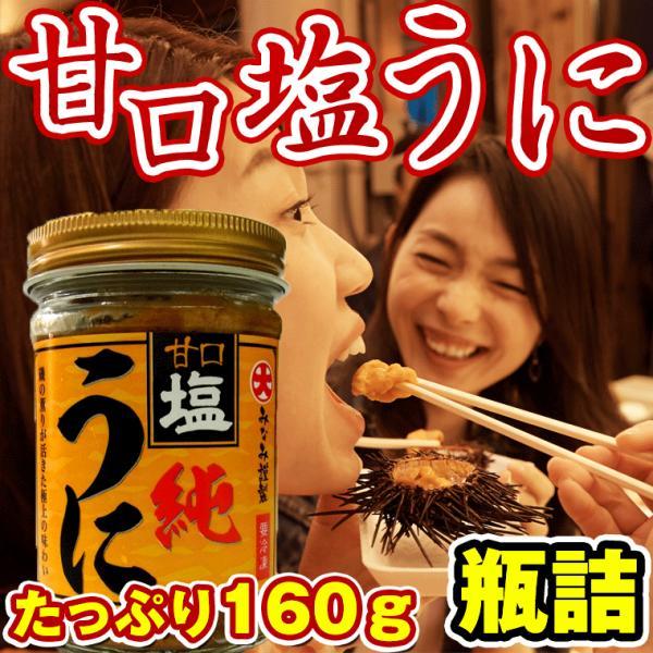 ウニ うに 訳あり 送料無料) 塩うに 160gたっぷり ウニ 瓶詰め 北海道函館製造 生うに食感(高品質のチリ産生うに使用) urchin|hakodate-e-kombu