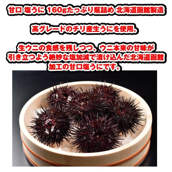 ウニ うに 訳あり 送料無料) 塩うに 160gたっぷり ウニ 瓶詰め 北海道函館製造 生うに食感(高品質のチリ産生うに使用) urchin|hakodate-e-kombu|02