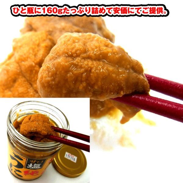 ウニ うに 訳あり 送料無料) 塩うに 160gたっぷり ウニ 瓶詰め 北海道函館製造 生うに食感(高品質のチリ産生うに使用) urchin|hakodate-e-kombu|05