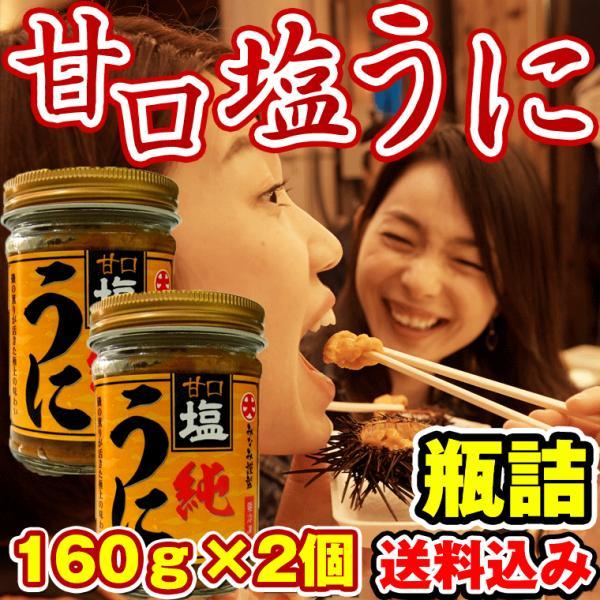 お歳暮 誕生日プレゼント) ウニ うに 訳あり 送料込み) 塩うに 320g(160g×2個) 瓶詰め 北海道函館製造 生うに食感(厳選チリ産生うに使用)|hakodate-e-kombu
