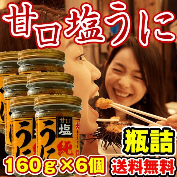 ウニ うに 訳あり 送料無料) 塩うに 960g(160g×6個) ウニ 瓶詰め 北海道函館製造 生うに食感(高品質チリ産生うに使用) urchin|hakodate-e-kombu