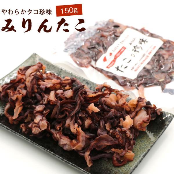 たこ おつまみ 北海道産 みりんたこ 150g タコ 珍味 たこ つまみ 干したこ みりん干し たこ珍味 味付きタコ