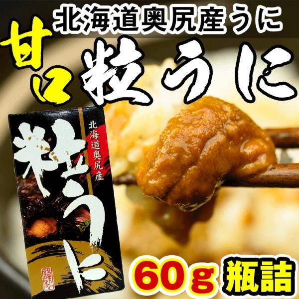 ウニ うに 北海道産(塩うに)甘口 奥尻の粒うに 60g ウニ 瓶詰め 北海道函館製造 ウニの甘口塩辛 (奥尻産の生うに使用) urchin|hakodate-e-kombu