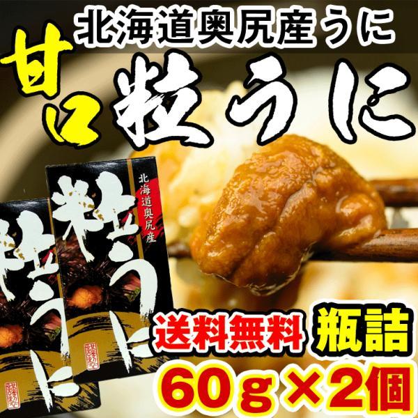 ウニ うに 送料無料 北海道産(塩うに)甘口 奥尻の粒うに 120g(60g×2本) ウニ 瓶詰め 北海道函館製造 ウニの甘口塩辛 (奥尻産の生うに使用) urchin|hakodate-e-kombu