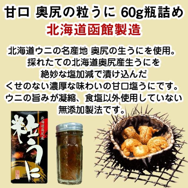 ウニ うに 送料無料 北海道産(塩うに)甘口 奥尻の粒うに 120g(60g×2本) ウニ 瓶詰め 北海道函館製造 ウニの甘口塩辛 (奥尻産の生うに使用) urchin|hakodate-e-kombu|02