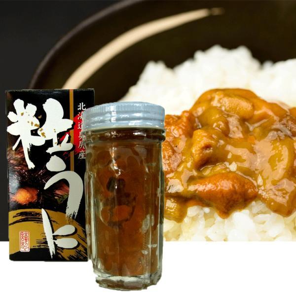 ウニ うに 送料無料 北海道産(塩うに)甘口 奥尻の粒うに 120g(60g×2本) ウニ 瓶詰め 北海道函館製造 ウニの甘口塩辛 (奥尻産の生うに使用) urchin|hakodate-e-kombu|03
