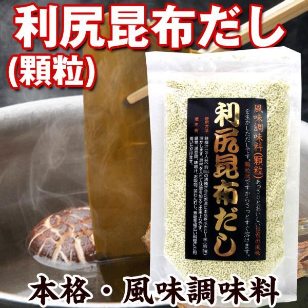 利尻昆布だし だしの素 顆粒 90g(お味噌汁 約54杯分) 利尻こんぶの旨みを生きる風味調味料 北海道産 昆布