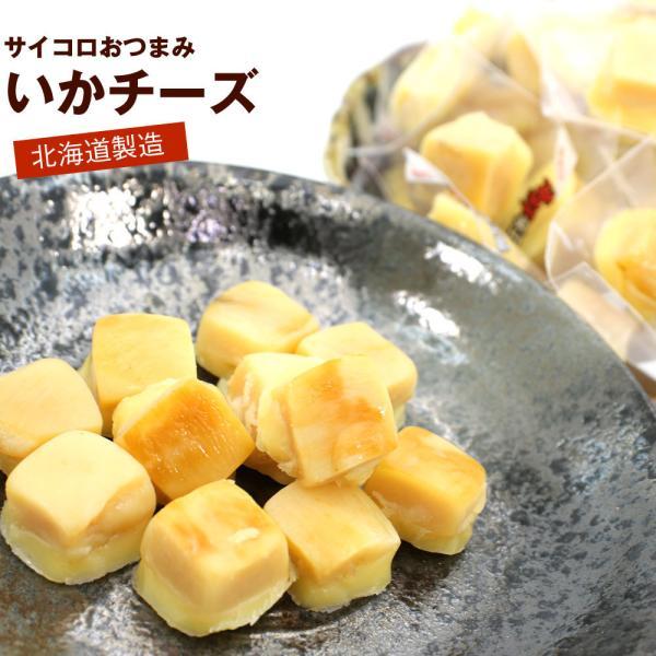 おつまみ サイコロ チーズイカ 500g 業務用 チャック袋入 個包装 サイコロ いかチーズ いか ちんみ イカ 珍味 おつまみ メール便 送料無料