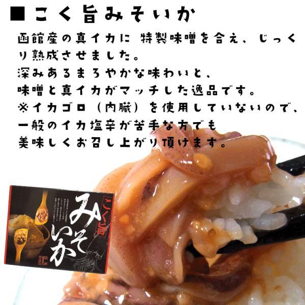 【E】北海道 海鮮3点セット 送料無料) 数の子松前漬けと紅鮭の石狩漬、イカ味噌漬けセット /数の子松前漬け/紅鮭の石狩漬/味噌イカ/ お歳暮 お取り寄せ|hakodate-e-kombu|05