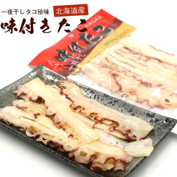 /送料無料 北海道産 干したこ 味付け干したこ 珍味) 北海道産 味付きたこ 85g ネコポス便 やわらかく、タコの優しい味わい 蛸 おつまみ|hakodate-e-kombu