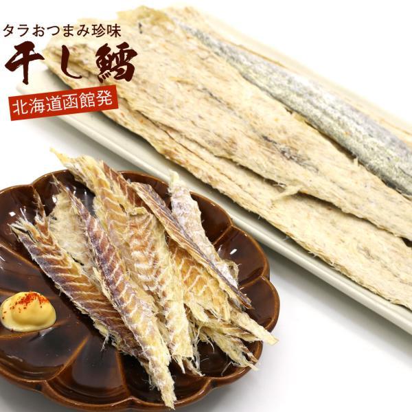 干したら 大袋 国産 寒干し鱈) 北海道産 皮つき たらロール400g たら 干しタラ 珍味 干し鱈 チャック付き大袋入り