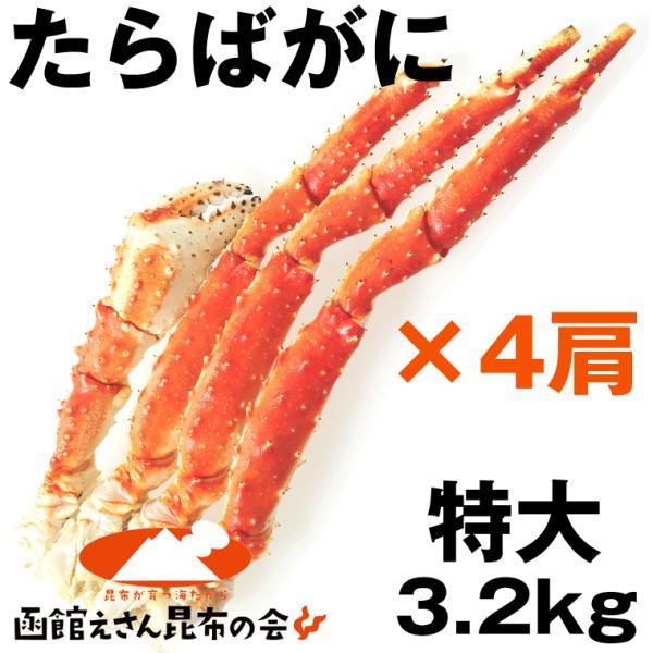 タラバガニ 足 ボイル 送料無料 たらばがに 特大型 3.2キロ前後(800g前後×4) タラバガニ 足 お歳暮 たらば蟹 タラバガニ ボイル済み 3kg以上