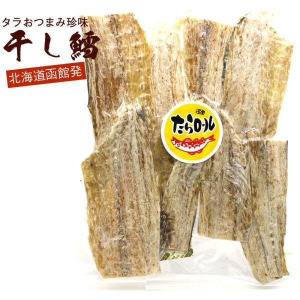 干したら 国産 寒干し鱈) 北海道産 皮つき たらロール110g たら 干しタラ 珍味 干し鱈 メール便 送料無料 ポイント消化 食品|hakodate-e-kombu