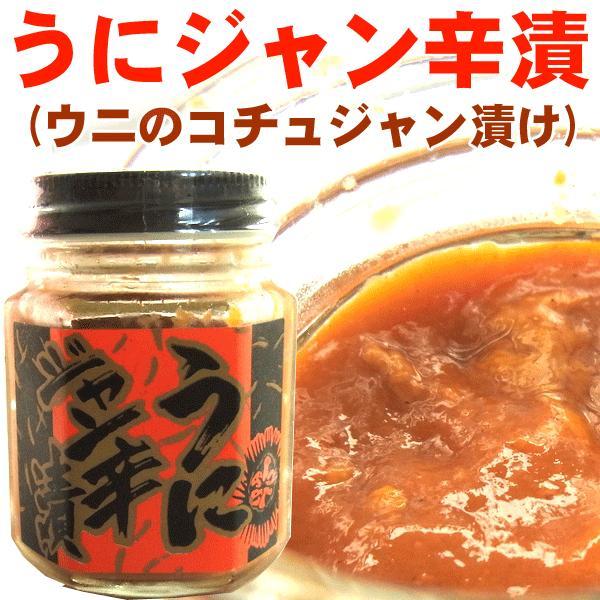 うに ウニ )うにジャン辛漬け 100g 瓶入り urchin|hakodate-e-kombu
