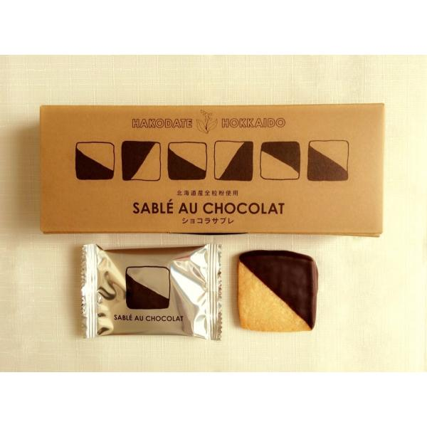 北海道産へのこだわり。全粒粉小麦とバターの豊かな味わい 「ショコラサブレ 6枚入」 クッキー チョコレート 【B:冷蔵便】