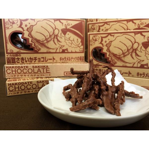 甘辛い 函館の新お土産「イカ伯爵の函館さきいかチョコレートキャラメルナッツの帰還」チョコレート菓子さきいか函館こがねおつまみ B