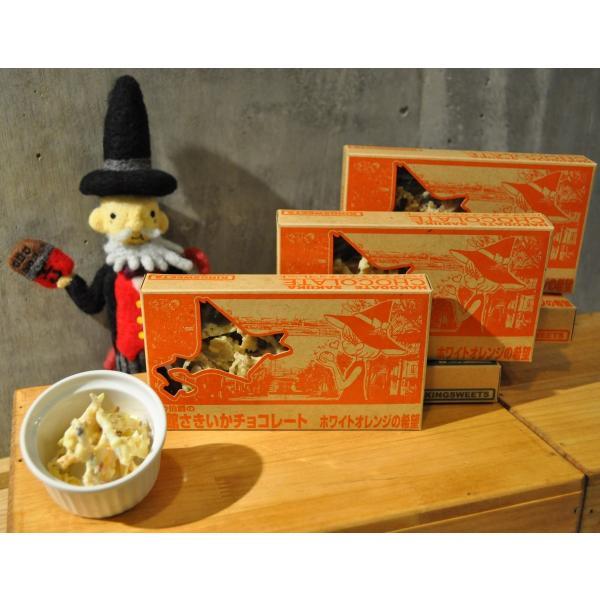 甘辛い 函館の新お土産「イカ伯爵の函館さきいかチョコレートホワイトオレンジの希望」チョコレート菓子さきいか函館こがねおつまみ B