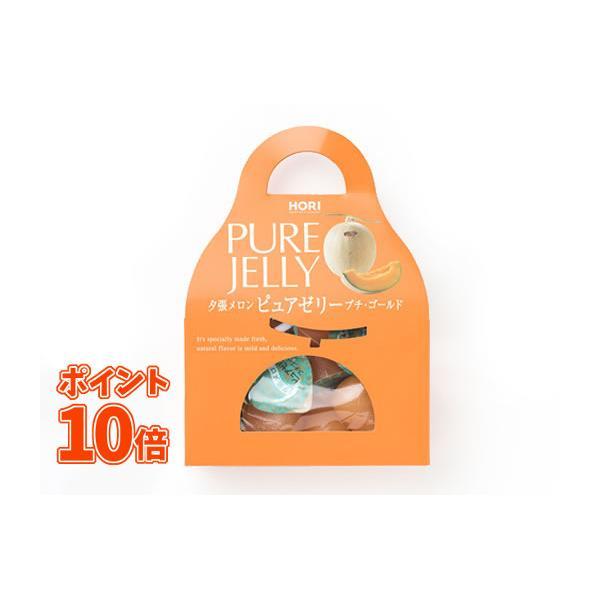 (10倍)ホリ夕張メロンピュアゼリープチゴールドプチキャリー12個入お土産ギフト(HORI)
