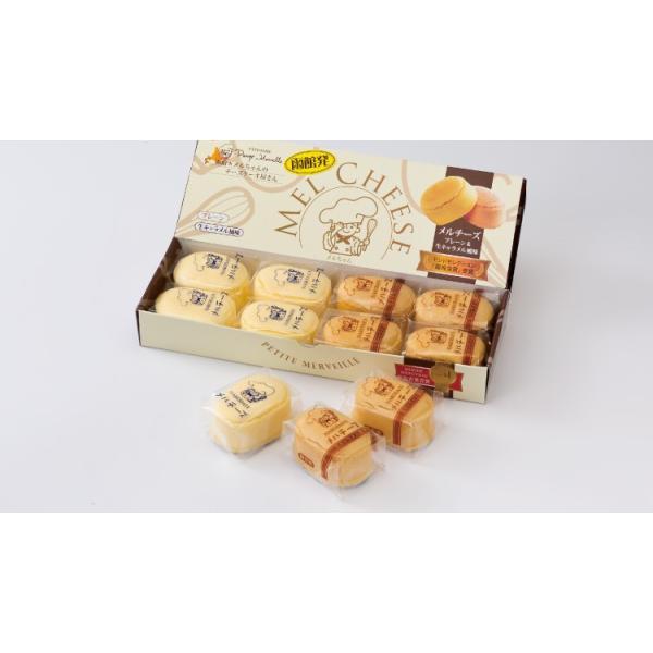 メルチーズ(プレーン&生キャラメル風味) 8個入 ひとくちサイズのチーズケーキ 函館 プティ・メルヴィーユ 冷凍 【離島配送不可】