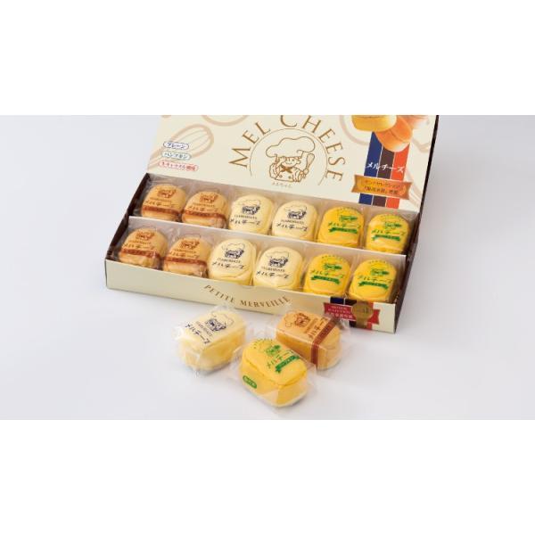 メルチーズ(プレーン&パンプキン&生キャラメル風味)12個入函館プティ・メルヴィーユ冷凍 離島配送不可