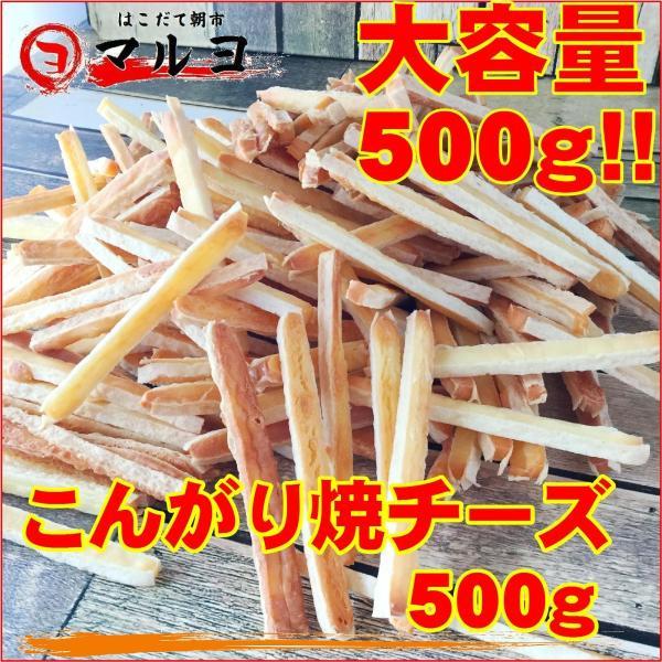 こんがり焼チーズ500g|hakodatemaruyo