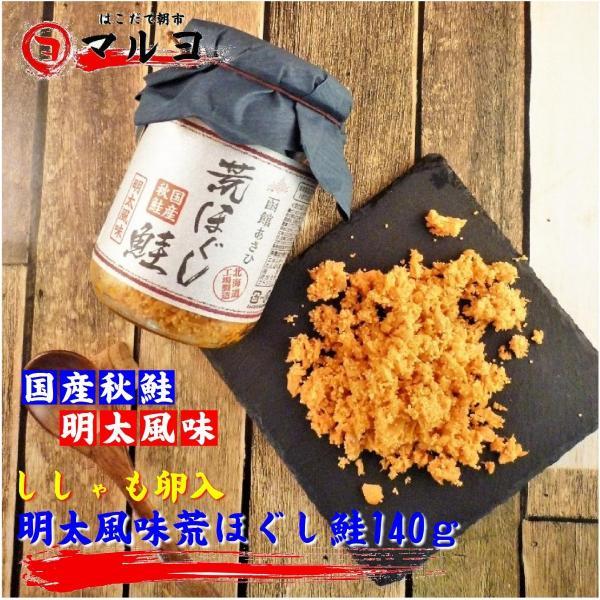 明太風味荒ほぐし鮭 140g|hakodatemaruyo