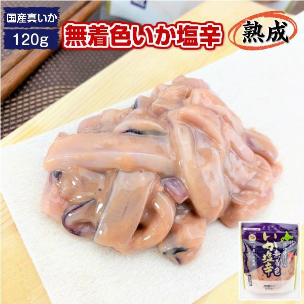 いか塩辛 しおから 120g 無着色 イカ耳 真いか 国産 熟成 北海道産